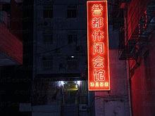 Yu Du Leisure Foot Massage 誉都休闲会馆足浴保健
