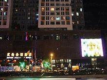 Ying Lun Gong Guan Hotel Water Massage 英伦公馆酒店水疗