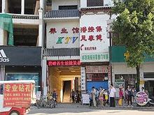 Bi Feng Yang Sheng Guan KTV 碧峰养生馆KTV