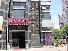 Han Bi Lou Massage  (涵碧楼养生会所)