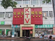Bao Tong Bao KTV 宝通宝KTV