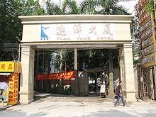 Yuan Yang Hotel Health Center 远洋大厦休闲娱乐中心