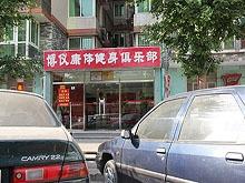 Bo Yi Kang Ti Jian Shen Club 博仪康体健身俱乐部