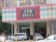 Yue Liang Wan Health Water Massage 月亮湾健康水疗会