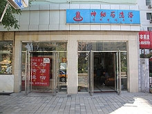 Shen Mi Shi Massage & Shower  (神秘石洗浴健身中心)
