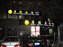 Congen Massage Healthcare club Shanghai(康骏会馆上海)
