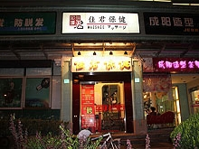 Jia Jun Foot Massage 佳君足部保健按摩中心