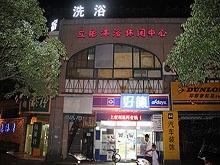 Li Bin Mu Yu Xiu Xian Massage 立彬沐浴休闲中心