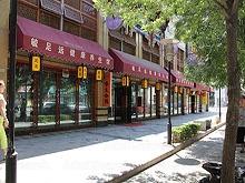 Yu Zu Yuan Jian Kang Yang Sheng Guan (毓足远健康养生馆)