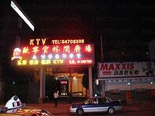 Ou Ning Gong Xiuxian  欧宁宫休闲广场(沐浴,客房,KTV)