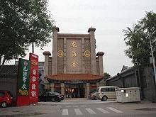 Long Hai Xin Yu Du Club 龙海鑫浴都俱乐部