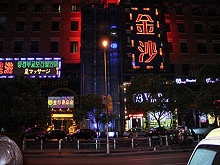 Jin Sha Night Club 金沙夜总会