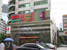 Teem Ease Hotel Massage 天逸酒店桑拿会馆