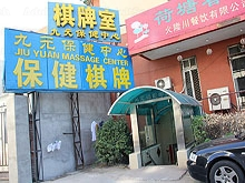 Jiu Yuan Massage Center (九元保健中心)