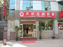 Paradise Massage Center  (Tian Shu Zu Bu Bao Jian 天舒足部保健)