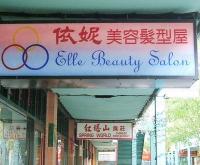 Elle Beauty Salon