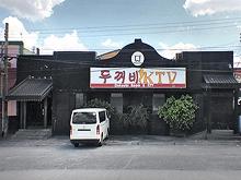 Dukoubi Room & KTV