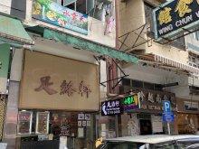 Woman Kowloon