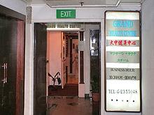 Grand Health Centre