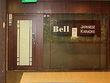 Bell Ktv