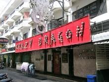 Krazy Dragon Night Club