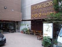 Thonglor 2 Massage