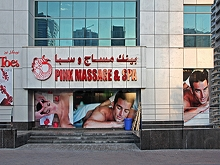 Pink Massage & Spa