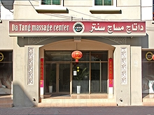 Da Tang Massage Center